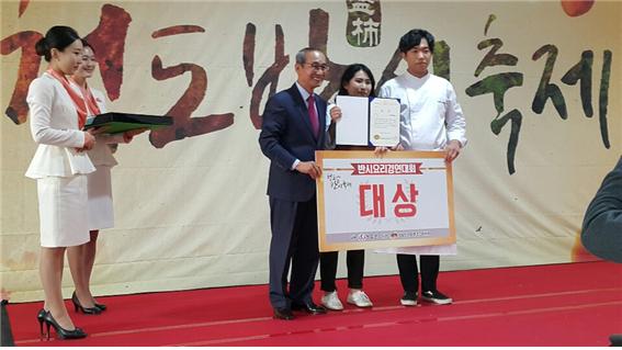 청도반시축제_반시요리경영대회출전.png