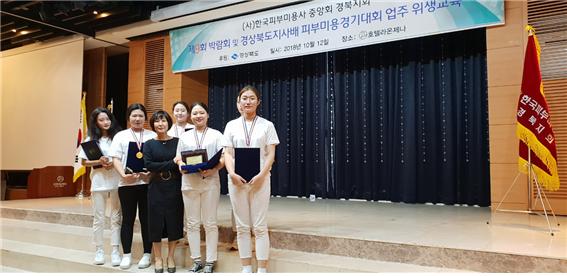 2018년제8회경상북도도지사배뷰티테라피경기대회.png